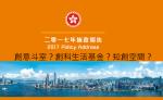 policy address 2017