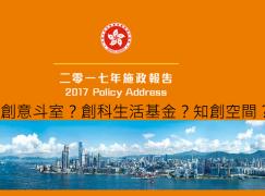 【施政報告】創新及科技零誠意 斗室住唔住?
