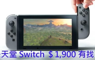 【信不信由你】任天堂 Switch 1,900 港幣有找?!