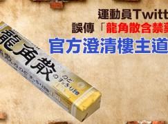 運動員誤傳「龍角散含禁藥」  官方澄清樓主道歉