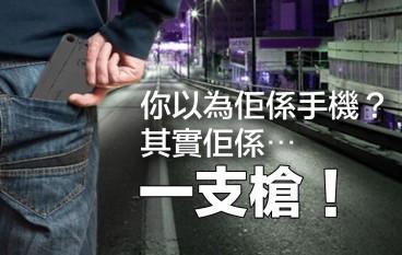 【超越 007 】手機型手槍今年發售!