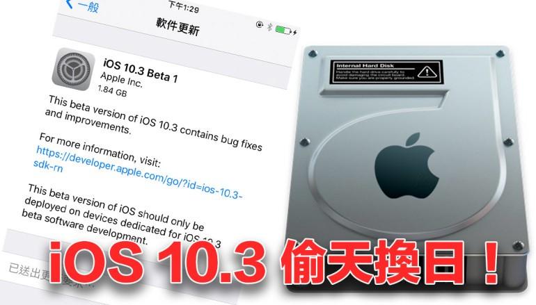 iOS 10.3 Beta 1 偷天換日!