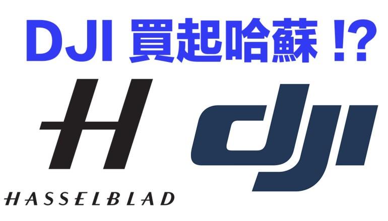 【震憾消息】傳 DJI 買起哈蘇!!