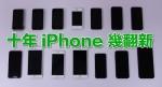 十年 iPhone 幾翻新