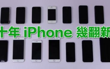 【咁就十年】 十年 iPhone 幾翻新