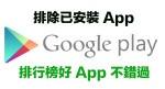排除已安裝 App