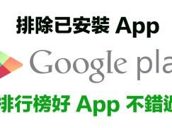排除已安裝 App Google Play 排行榜好 App 不錯過