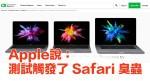 Apple 說 Consumer Reports 測試觸發了 Safari 漏洞