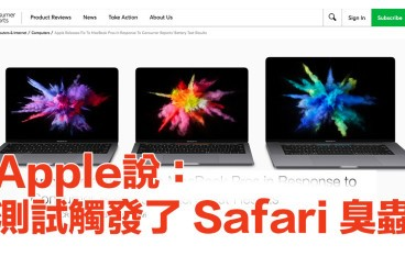 電池不穩定不獲推薦 Apple 數周內發布 MacBook Pro 修正