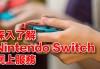 Nintendo Switch 對戰要入會 監管兒童用手機