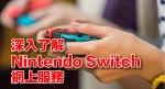 Nintendo Switch 網上遊玩要入會 監管兒童用手機