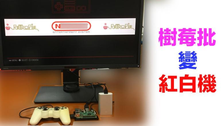 【親手打造】Raspberry Pi 變身 Classic 遊戲機計劃