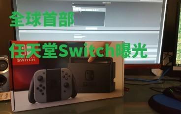 【全球首部】Nintendo Switch 提早派錯貨?