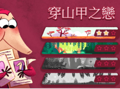 Google 推出情人節小遊戲贈慶