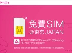 日本旅遊資訊 WAmazing 送你免費日本 Sim 卡