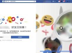 【提前兩日】Facebook 與您慶祝好友日