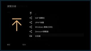 OSMC 可以讀取 microSD 、 USB 和網絡上的影片檔和字幕檔播放。