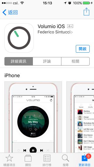 Volumio.iOS 是專為 Volumio 而設的手機 App 。由於 Volumio 使用 Websocket 來處理伺服端與客戶端互動,所以比起 mPod 更適合用來操控 Volumio 。