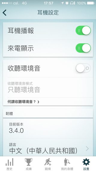 App 本身也能對耳機進行設定和用來尋找耳機。