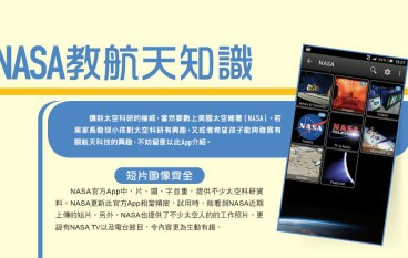 手機版 NASA 教航天知識
