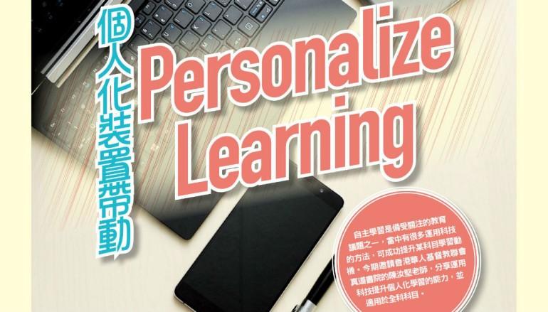 個人化裝置帶動 Personalize Learning(上)