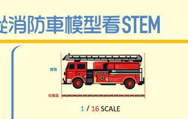 從消防車模型看 STEM