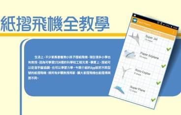 How to Make Paper Airplanes 紙摺飛機全教學
