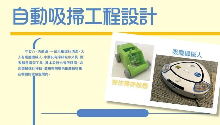 自動吸掃工程設計