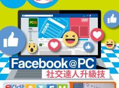 【#1226 50Tips】Facebook @ PC 社交達人升級技