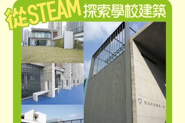 【#1226 eKids】從 STEAM 探索學校建築
