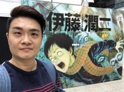 伊藤の恐怖「睇」驗