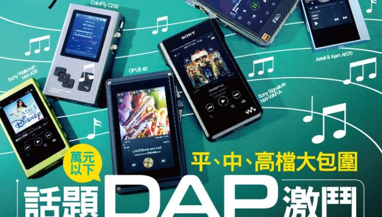 【#1227 PCM】萬元以下話題 DAP 激鬥