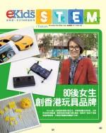 【#1227 eKids】80 後女生創香港玩具品牌