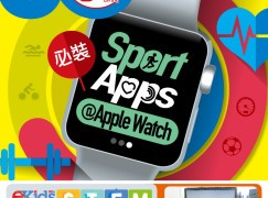 【#1228 50Tips】必裝 5O 個 Sport Apps@Apple Watch