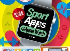 【#1228 50Tips】必裝 5O 個 Sport Apps@Apple Watch