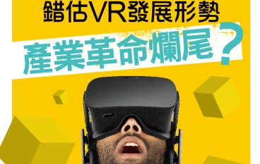 【#1228 Biz.IT】錯估 VR 發展形勢 產業革命爛尾?