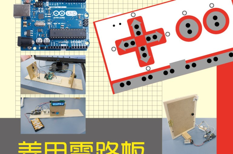 【#1228 eKids】善用電路板 拓展學生學習經歷