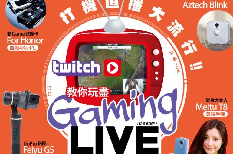 【#1229 PCM】打機直播大流行!教你玩盡 Gaming Live Stream