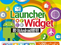 【#1229 50Tips】Launcher Widget 最強 Android 體驗
