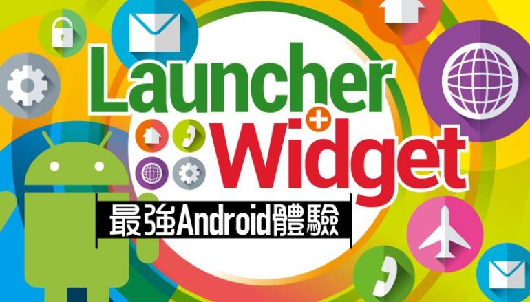 【#1229 50Tips】Launcher Widget 最強 Android 體驗