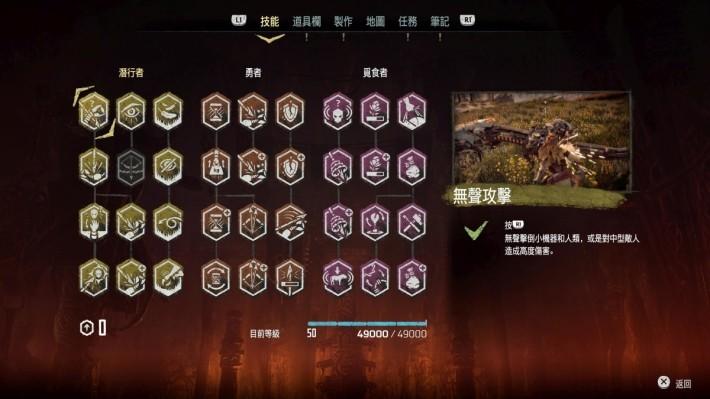 玩家提升等級之後,可以獲得技能點,學習高階戰鬥技巧。