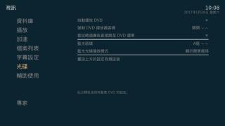 系統設定>視訊>光碟:OSMC 也支持光碟播放,這裡就可以設定有關的區碼。