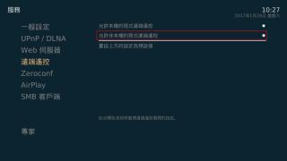 系統設定>服務>遠端遙控:要使用手機來遙控 OSMC 的話就要開啟這裡的設定。