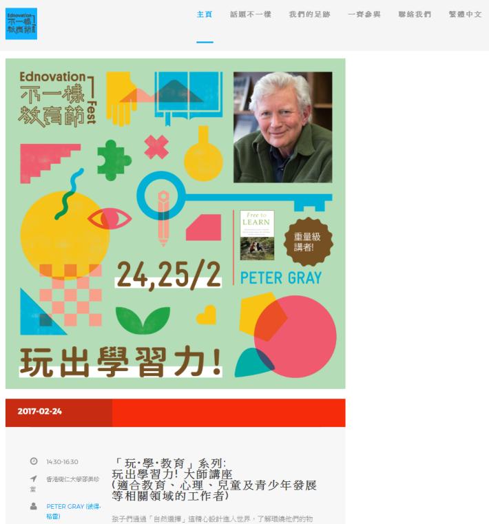 不一樣的教育節官方網頁