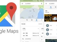 Android 版 Google Maps 更新 即時資訊易掌握