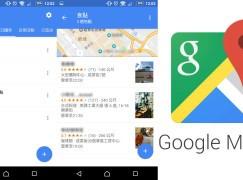 【旅行必用】Google Maps 地點清單功能