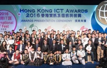 2017香港資訊及通訊科技獎 鼓勵初創企業追求卓越與創意