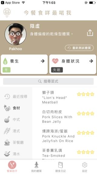 可按體質來選擇,app會顯示合宜的食物