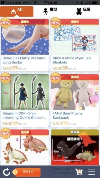 裡面有多款不同的玩具和商品可以選擇。