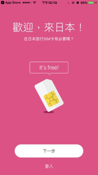WAmazing 為香港及臺灣旅客提供免費 SIM 卡服務。